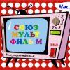 «Союзмультфильм» празднует юбилей