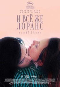 Рецензия на фильм 2013 года «И всё же Лоранс»