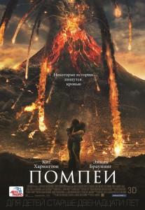 Помпеи (Pompeii)