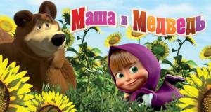 Как появились впервые новые серии Маша и медведь