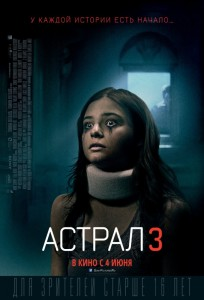 Астрал 3 (Insidious: Chapter 3)