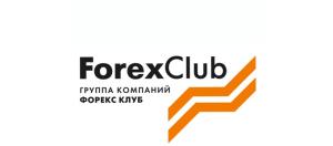Отзывы о Forex Club – достижимый vip-отдых
