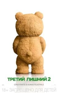 Третий лишний 2 (Ted 2)