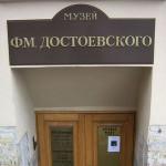Музей-квартира Фёдора Достоевского